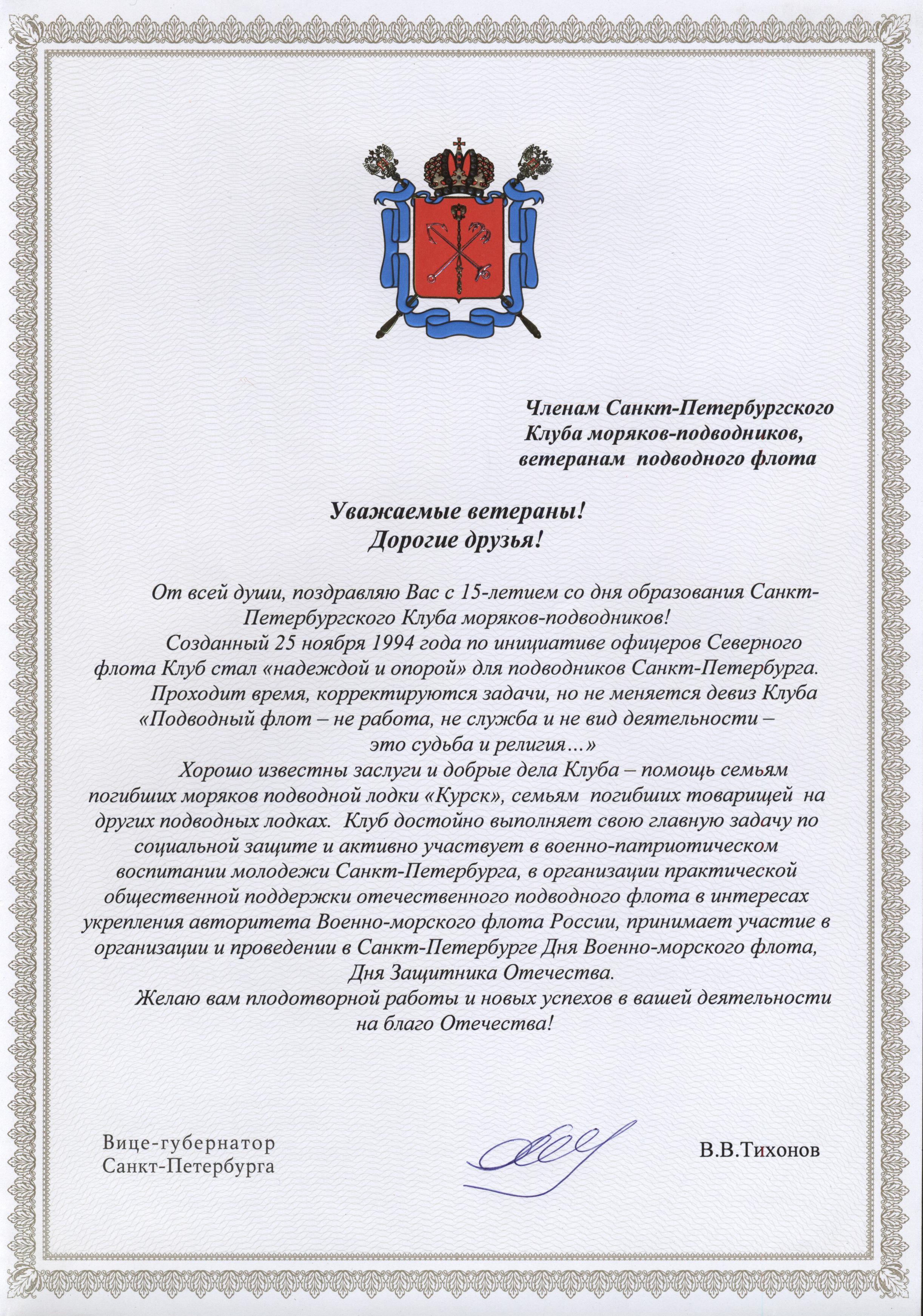 Поздравление вице губернатора